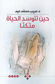 حين تتوسد الحياة متكئا - عريب محمد عيد