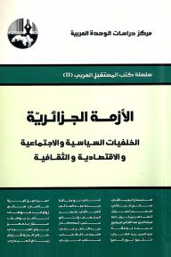 الأزمة الجزائرية : الخلفيات السياسية والاجتماعية والاقتصادية والثقافية ( سلسلة كتب المستقبل العربي )