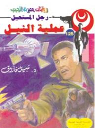 عملية النيل (125) (سلسلة رجل المستحيل) - نبيل فاروق