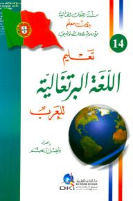 تعليم اللغة البرتغالية للعرب [جزء 14 من سلسلة اللغات العالمية بدون معلم] لونان - فاضل إبراهيم