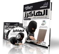 الهاكرز - أحمد حسن خميس