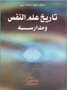 تاريخ علم النفس ومدارسه محمد شحاتة ربيع