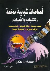 """قصاصات شبابية ممتعة """"للشباب والفتيات"""" (قصص طريفة، نكت ظريفة، فوائد نفسية، مواقف محرجة، مسابقات خفيفة) - محمد أمين الجندي"""