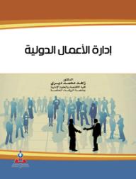 إدارة الأعمال الدولية - زاهد محمد ديري