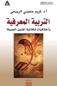 التربية المعرفية وأخلاقيات شكلانية الفنون الجميلة
