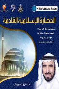 الحضارة الاسلامية القادمة