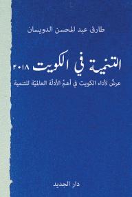التنمية في الكويت - طارق عبد المحسن الدويسان