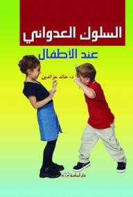 السلوك العدواني عند الأطفال - خالد عز الدين