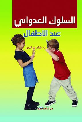 تحميل كتاب السلوك العدواني عند الأطفال خالد عز الدين