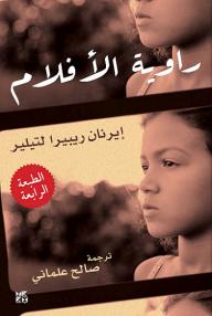 راوية الأفلام - إيرنان ريبيرا لتيلير, صالح علماني