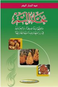 نخلة التمر ماضيها وحاضرها pdf