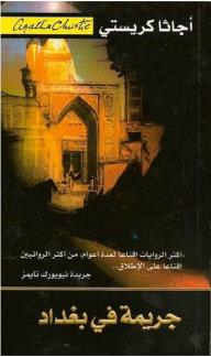 جريمة في بغداد - أجاثا كريستي
