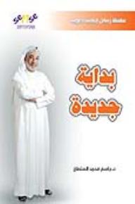 بداية جديدة - جاسم محمد سلطان