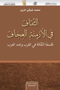 الثقاف في الأزمنة العجاف: فلسفة الثقافة في الغرب وعند العرب