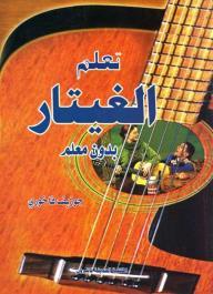 تعلم الغيتار بدون معلم - جوزيف فاخوري