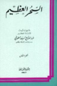 السحر العظيم - السيد عبد الفتاح الطوخي