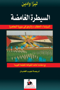 السيطرة الغامضة ؛ السياسة، الخطاب، والرموز في سورية المعاصرة