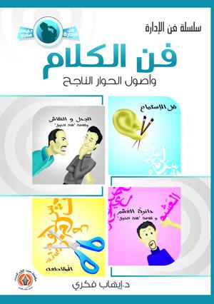 كتاب فن الرد على الاخرين pdf