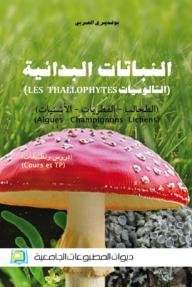 كتاب الفطريات