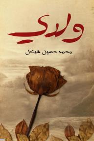 ولدي - محمد حسين هيكل