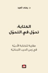 الكتابة: تحول في التحول: مقاربة للكتابة الأدبية في زمن الحرب اللبنانية - يمنى العيد