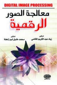 معالجة الصور الرقمية - محمد أبو زلطة, زياد القاضي