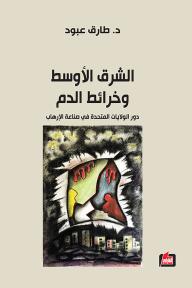 الشرق الأوسط وخرائط الدم: دور الولايات المتحدة في صناعة الإرهاب