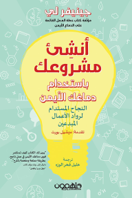 أنشِئ مشروعك باستخدام دماغك الأيمن: النجاح المستدام لرواد الأعمال المبدعين