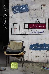 الشوارع الجانبية للميدان - طارق مصطفى, نوال السعداوي