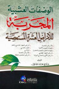 الوصفات العشبية المجربة للأمراض العشرة المستعصية - صلاح محمد الصافي
