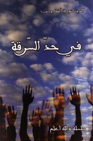 في حدّ السّرقة (سلسلة والله أعلم) - ألفة يوسف