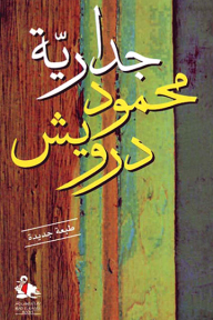 جداريّة - محمود درويش
