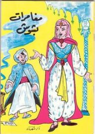 مغامرات بشوش - نخبة من كتاب شهرزاد