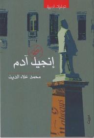 إنجيل آدم - محمد علاء الدين