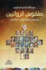 طقوس الروائيين ج 1 - عبد الله ناصر الداوود