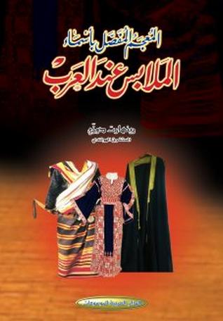 المعجم المفصل بأسماء الملابس العرب