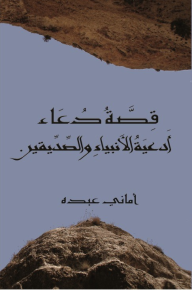 قصة دعاء أدعية الأنبياء والصديقين - أماني عبده