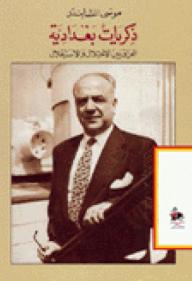 ذكريات بغدادية ؛ العراق بين الاحتلال والاستقلال - موسى الشابندر