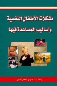 مشكلات الاطفال والمراهقين واساليب المساعدة فيها