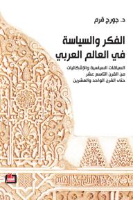 الفكر والسياسة في العالم العربي