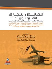 كتاب شرح قانون العمل المصري