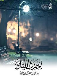 أحدث الليل - د محمد المقرن