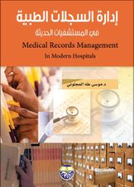 إدارة السجلات الطبية في المستشفيات الحديثة - موسى طه العجلوني