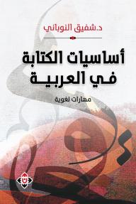 أساسيات الكتابة في العربية