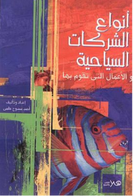 أنواع الشركات السياحية والأعمال التى تقوم بها - أحمد ممدوح حلمي