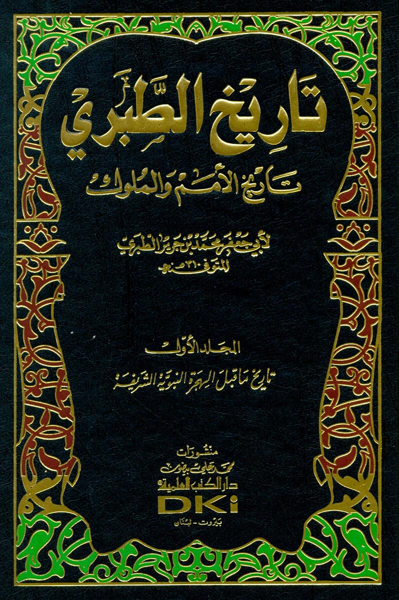 كتاب تاريخ الامم