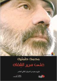 على سرير الشفاه - محمد طمليه, مفلح العدوان