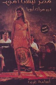 مصر ليست أمي - أسامة غريب