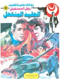 """الجليد المشتعل """"الجزء الثاني"""" (65) (سلسلة رجل المستحيل) - نبيل فاروق"""