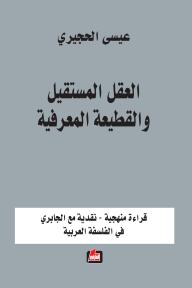 العقل المستقيل والقطيعة المعرفية: قراءة منهجية - نقدية مع الجابري في الفلسفة العربية
